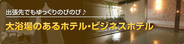 『大浴場がある宿』福岡・太宰府の宿泊予約【JTB】