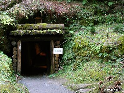 石見銀山遺跡とその文化的景観【...