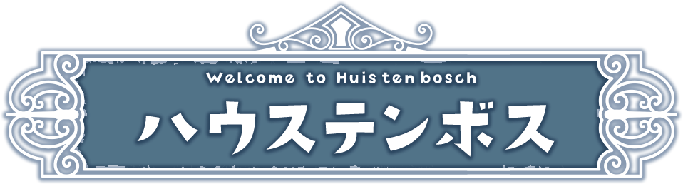 Welcome to Huis ten bosch ハウステンボス