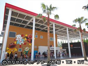 ミュージアム 名古屋 アンパンマン