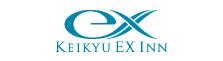 京急EXイン
