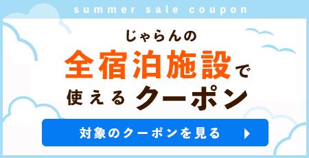 summersale じゃらん全宿泊施設で使える最大2万円分クーポン
